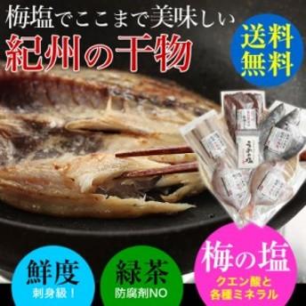 梅塩使用の紀州の干物!4種7~8枚セット 送料無料 (太刀魚、小あじ、さんまみりん干し、鯛) 父の日 ギフト