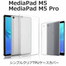 MediaPad M5 ケース MediaPad M5 Pro カバー HUAWEI タブレットケース ソフトケース バックカバー 耐衝撃 シリコン TPU クリア 指紋防止