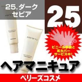 【ナンバースリー】 ★パーフェットカラー 25 ダークセピア 150g★★ ファッションカラーから