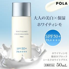 POLA ホワイティシモ 薬用UVブロック シールドホワイトプラス 50ml SPF50+・PA++++/ウォータープルーフ・専用クレンジング不要・爽やかなナチュラルハーブの香り