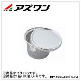 アズワン アルミカップ用フタ No.18用 5-075-13 1箱(100個入)
