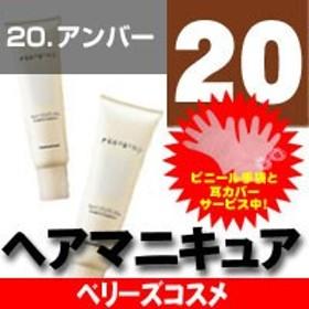【ナンバースリー】 ★パーフェットカラー 20 アンバー 150g★★ ファッションカラーから グレ