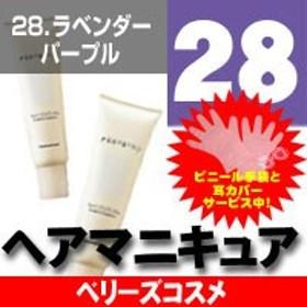 【ナンバースリー】 ★パーフェットカラー 28 ラベンダーパープル 150g★★ ファッションカラー