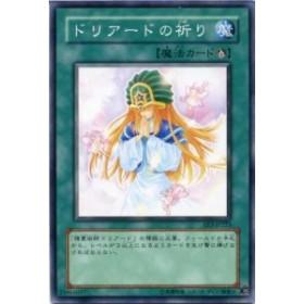 ドリアードの祈り ノーマル EE3-JP223 【遊戯王カード】【魔法カード】