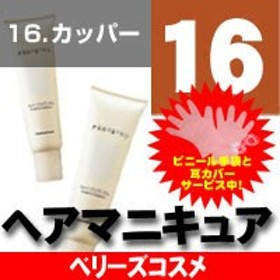 【ナンバースリー】 ★パーフェットカラー 16 カッパー 150g★★ ファッションカラーから グレ