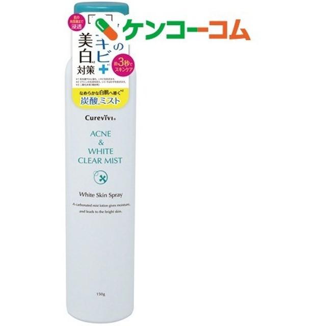 キュアヴィヴィ アクネ&ホワイトクリアミスト ( 150g )/ 東京アロエ