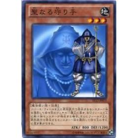 聖なる守り手 ノーマル ST12-JP015 地属性 レベル3【遊戯王カード】