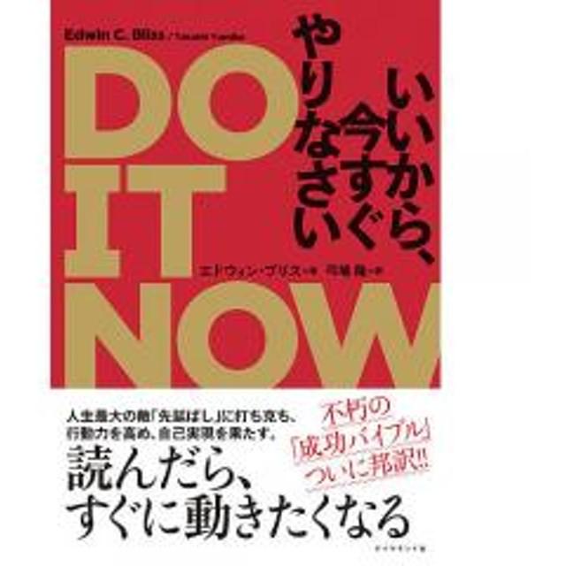 DO IT NOWいいから、今すぐやりなさい/エドウィン・ブリス/弓場隆