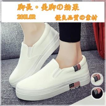 レディースシューズ 女性 靴 スニーカー フラット 無地 アメカジ 楽ちん 履きやすいサイドゴム付き カジュアルスタイルの定番 シンプル 帆布 キャンパスシューズ ファッション