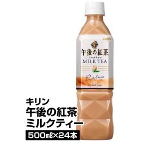 ≪キリン≫午後の紅茶 ミルクティー 500ml×24本【1本あたり86円】_4909411076658_74