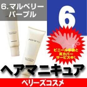 【ナンバースリー】 ★パーフェットカラー 6 マルベリーパープル 150g★★ ファッションカラー