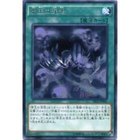 帝王の深怨 レア SECE-JP061 通常魔法【遊戯王カード】