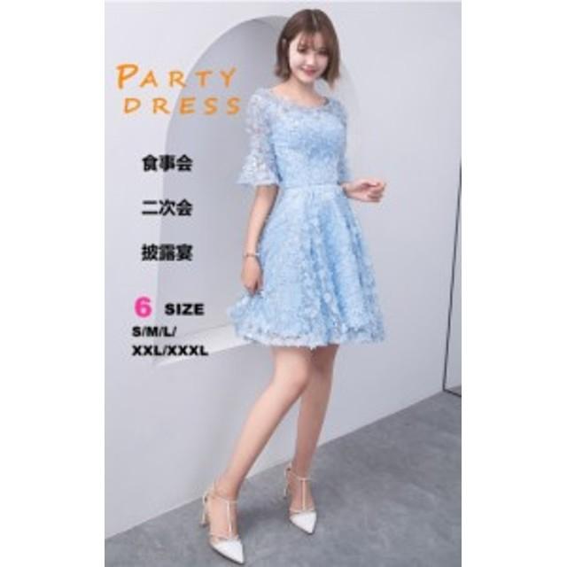371261b91d636 パーティードレス 膝丈ドレス チュールスカート ミニドレス きれいめ フォーマル 丸襟 レースブドレス