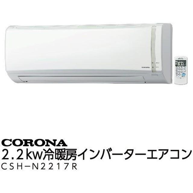 CORONA( コロナ) 冷暖ルームエアコン Nシリーズ 6畳用 CSH-N2217R W ホワイト 省エネ 新冷媒R32 インバーター 正規品 ※CSH-N2218R の前機種