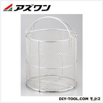 アズワン ステンレス丸型洗浄カゴ φ250×250mm 1-3450-03