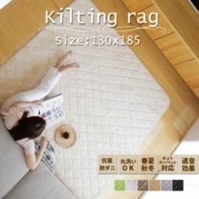 ラグ 絨毯 ラグマット キルトラグ 洗える マット 130×185cm 抗菌 防ダニ 裏面すべり止め付き 敷物 カーペット(rag-krt130185)