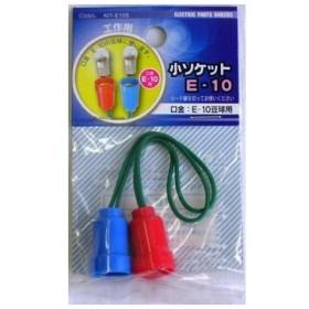 オーム電機 KIT-E10S 小ソケット E-10 [品番]04-0285 KITE10S