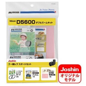 ハクバ 一眼レフスタートセット「Nikon D5600 ダブルズームキット」用 J-D5600WZ 返品種別A