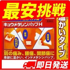 キュウメタシンパップ H 12枚 第2類医薬品