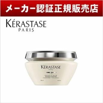 【送料無料】【メーカー認証正規販売店】KERASTASE ケラスターゼ DS マスク デンシフィック 200g