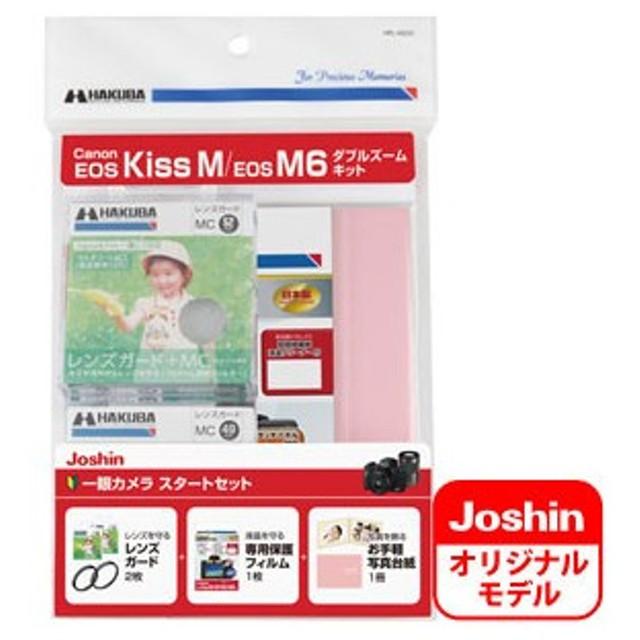 ハクバ 一眼カメラスタートセット「Canon EOS Kiss M /  EOS M6 ダブルズームキット」用 J-EOSKISSM-WZK 返品種別A