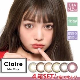 クレア by マックスカラー(Claire by MAXCOLOR) 4箱SET/ちぃぽぽプロデュース(10枚入り/6色)