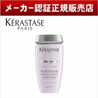 【メーカー認証正規販売店】KERASTASE ケラスターゼ SP バン ゴマージュ ペリキュレール 250ml