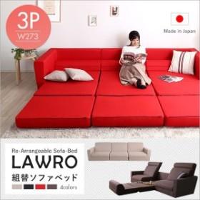 組み換え自由 ソファーベッド/ローソファー [3人掛け/ レッド] ポケットコイル 日本製 『Lawro-ラウロ-』