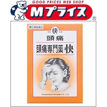 【第(2)類医薬品】【天真堂製薬】頭痛専門薬 快 6包 ※お取寄せの場合あり