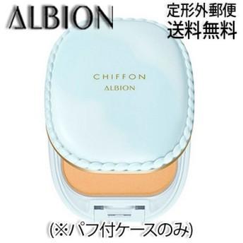 アルビオン スノー ホワイト シフォン (パフ付ケースのみ) -ALBION-