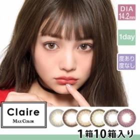 クレア by マックスカラー(Claire by MAXCOLOR) ちぃぽぽプロデュース(1箱10枚入り/6色)