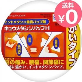 キュウメタシンパップ H 12枚 4個セットなら1個あたり634円  第2類医薬品