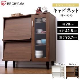 キッチンキャビネット KBN-9390 全2色 アイリスオーヤマ