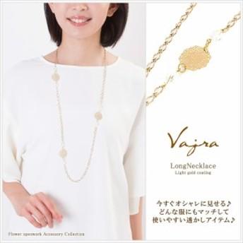 ネックレス レディース ロング アクセサリー ゴールド ロングネックレス ロング 日本製 透かし 普段使い 大きい 長い 長め プレゼント 大
