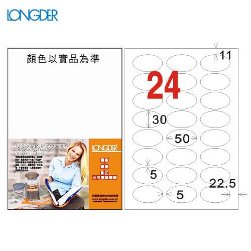 辦公小物嚴選~龍德 A4三用電腦標籤(雷射/噴墨) LD-8104-W-C(白色)  24格(20張/包)(列印標籤)