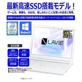 SSD搭載 ノートPC NEC LAVIE NS(S) PCGN165ERDC 15.6インチ Intel Core i5 8250U 1.6GHz HDD 256GB メモリ:8GB Win 10 Home 64bit