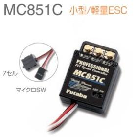フタバ FETスピードコントローラー MC851C(前進のみ)5T 【106657-1】 【返品種別B】