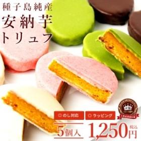 安納芋トリュフ 5個入 種子島産100% チョコレート スイートポテト【結婚】【ギフト】【内祝】【バレンタイン】【ホワイトデー】
