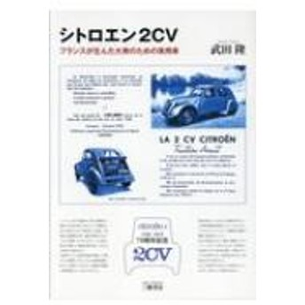 武田隆/シトロエン2cv フランスが生んだ大衆のための実用車