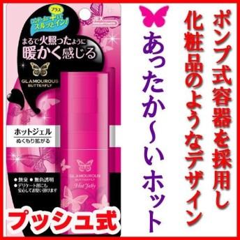 潤滑ゼリー バタフライ ホット 哺乳瓶メーカー 女性用潤滑剤 性交痛緩和に