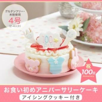 お食い初めケーキ 4号 12cm 2~4人分 100日祝い お食い初め アイシングクッキー付きデコレーションケーキ