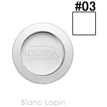 ロゴナ LOGONA アイシャドーモノ #03 ライトサテン 2g [011427]【メール便可】