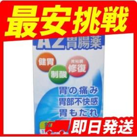 新新A2胃腸薬 錠  45錠 第2類医薬品