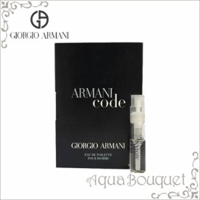 c577e7ab9e ジョルジオ アルマーニ アルマーニ コード オードトワレ 1.2ml GIORGIO ARMANI ARMANI CODE EDT(ポスト投函対応