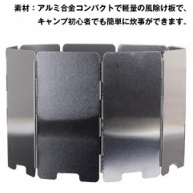 風除板 防風アルミ製 BBQ ウインドスクリーン 折りたたみ 保護袋付 軽量9枚板 アウトドア 135750mm DF135