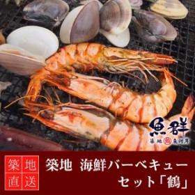 築地海鮮バーベキューセット「鶴」 冷蔵便 築地直送 [海鮮バーベキューセット]
