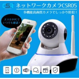 家庭用ネットワークカメラ 100万画素 720P IR-CUT マイク搭載 リモート監視 64GBmicroSD リモコン/赤外線センサーオプション CSR05