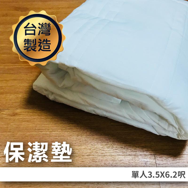 居家生活特選品(單人)保潔墊 寢具 床包系列 床套 可水洗 居家生活 單人床單 雙人床單