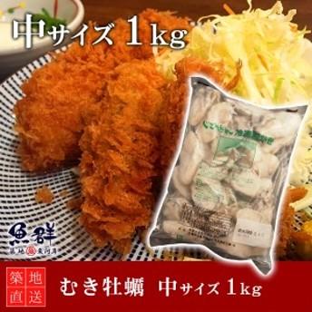 むき牡蠣(中サイズ)1kg 冷凍便 築地直送 [牡蠣,貝]