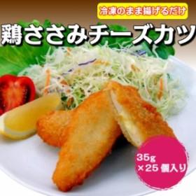 鶏ささみチーズカツ35g 25枚入り 【業務用 冷凍食品 ササミ チキンカツ お弁当 おかず おやつ まとめ買い】